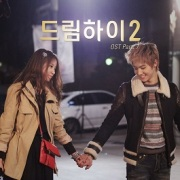 dream-high-2-6