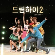 dream-high-2-ost-part-6