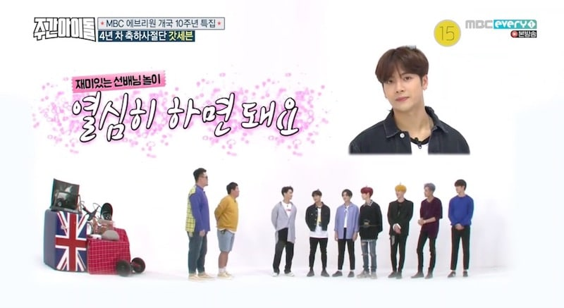 weekly-idol-got7-2