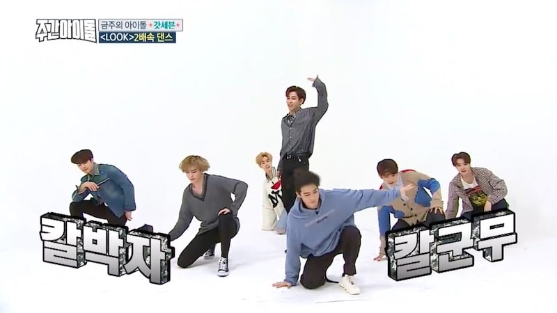 got7-weekly-idol1.jpg